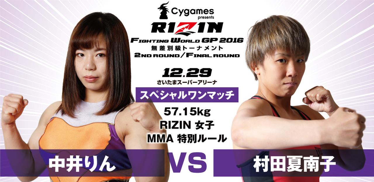 Cygames presents RIZIN FIGHTING WORLD GRAND-PRIX 2016 無差別級 ...