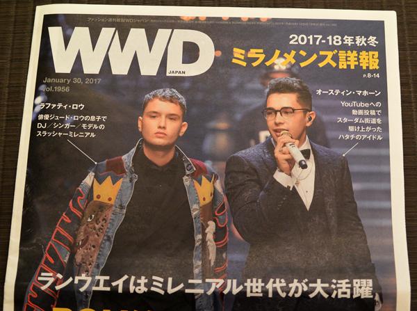 WWDジャパン(1/30号)に掲載されました