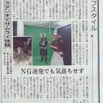 メディア掲載のお知らせ