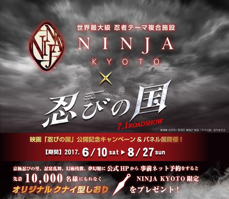 NINJA KYOTO × 映画「忍びの国」キャンペーン