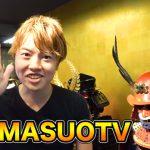 MasuoTVさんにて紹介されました