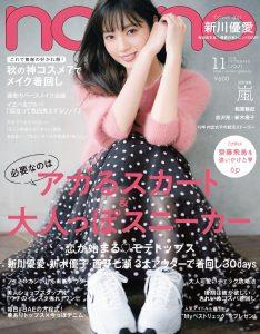 9月20日発売「non-no」で嵐のおふたりが甲冑姿で登場されました